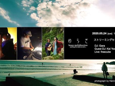 2020.5.24 sun ゆらぎオンラインセッション!Guest DJ Kei Yodogawa & LIVE Freecube