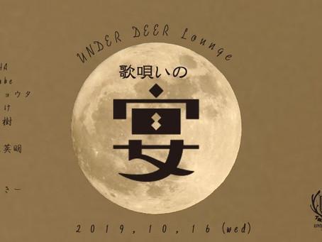 2019.10.16 wed 歌唄いの宴 @渋谷 UNDER DEER Lounge