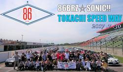 86BRZ☆SONIC!!十勝スピードウェイ