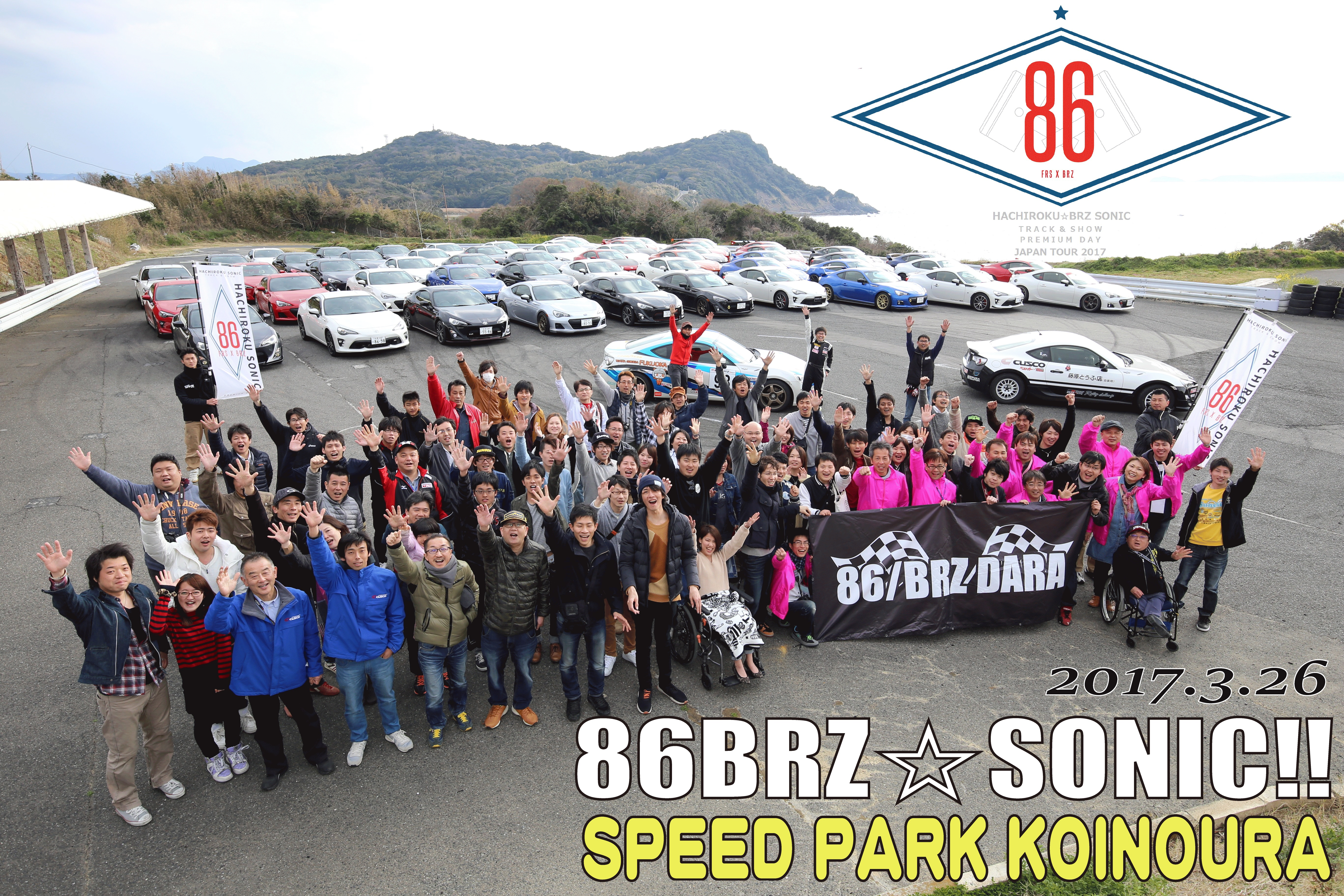 86BRZ☆SONIC!!SPPED PARK恋の浦