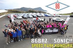 86BRZ☆SONIC!!SPPED PARK恋の浦