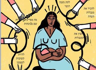 מהם החומרים מהם מורכבת חוויית לידה?