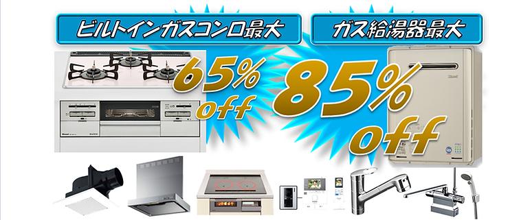 斑鳩町ガス給湯器の最安値,奈良県生駒郡斑鳩町給湯器,あしながおじさん,斑鳩町激安給湯器
