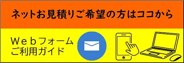 バナーネット見積り利用ガイド.png