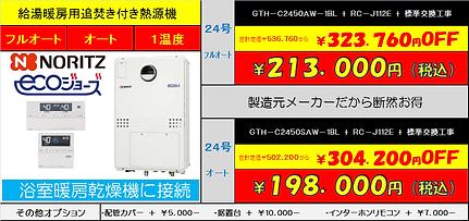 GTH-C2450AW-1,奈良県給湯暖房機激安交換