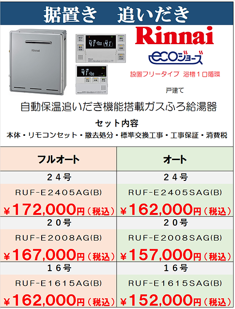 ★RUF-E据置きフリーBタイプ.png