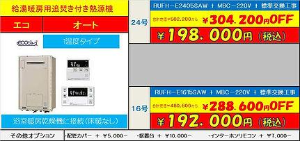 大阪ガスの給湯器よりも安い会社