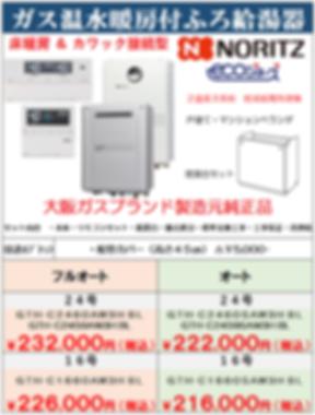 ★GTH-C60・59-3内.png