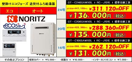 奈良県で評判の良いガス給湯器交換業者