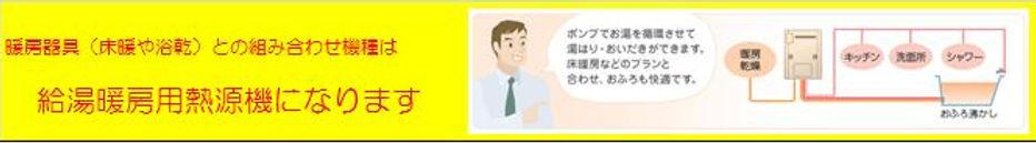 大阪ガスからリンナイ