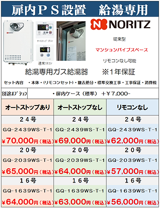 ★★GQ給湯マンション.png