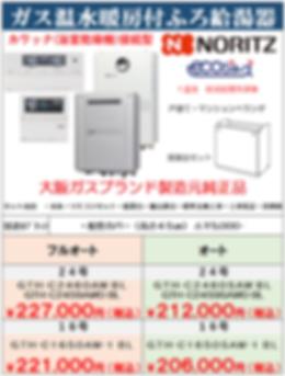 ★GTH-C60・59-1温度.png