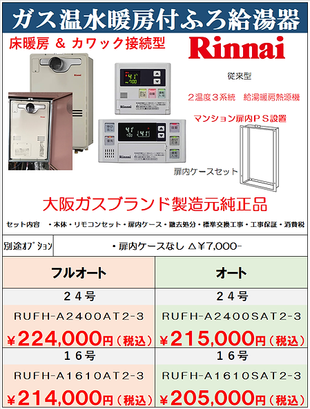 ★RUFHマンション3内蔵.png