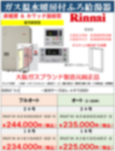 ★RUFHマンション2-3後方.png