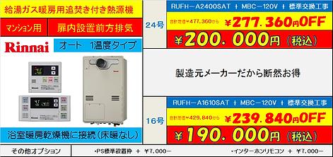 奈良県広陵町マンションでカワック給湯暖房最安値で交換