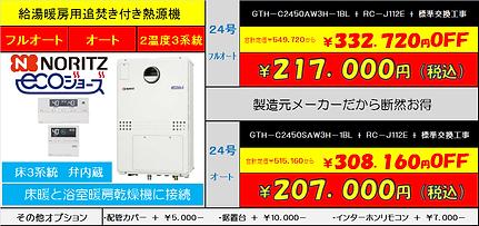 GTH-C2450AW3H-1,奈良県で給湯暖房熱源機激安交換