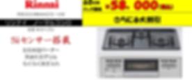 大和郡山市分譲マンション用ガスコンロが交換消費税コミコミパック5万円代,大和郡山市分譲マンション用ガスコンロコンロ