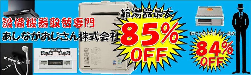給湯器が故障したら、交換がお得,奈良県で激安交換激安給湯器,エコジョーズ最安値交換