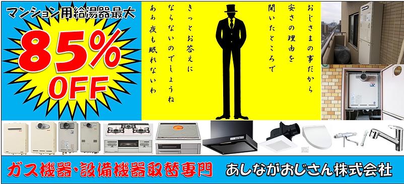 奈良県生駒郡斑鳩町マンション用給湯器,斑鳩町