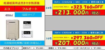 激安給湯暖房エコジョーズ1温度フルオートを奈良県で