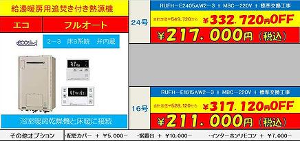 奈良県激安交換,給湯暖房エコジョーズ2-3フルオート