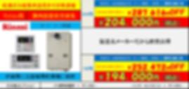 奈良県大和高田市の分譲マンション用ガス給湯器は激安交換出来ます。マンション暖房,リンナイ給湯