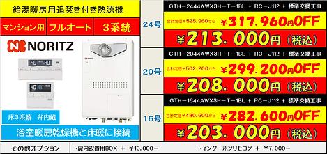広陵町分譲マンション用カワック接続型給湯暖房機最安値で交換できる会社