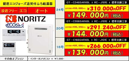 エコジョーズ激安交換,奈良県最安値のお店