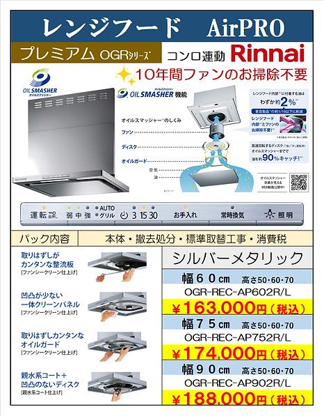リンナイOGRシリーズレンジフード