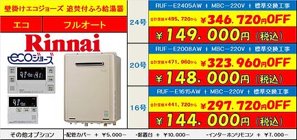 奈良県給湯器COM