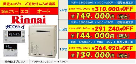 奈良県で給湯器交換の評判の良い会社は