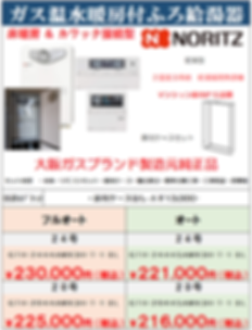 ★GTHマンション3内蔵.png
