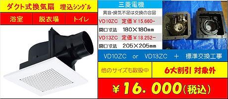 奈良県広陵町マンション用天井換気扇が最安値で交換