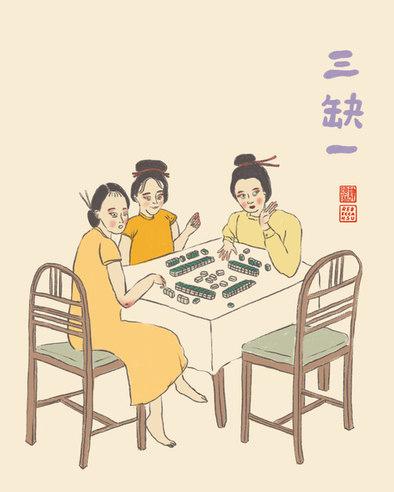三缺一 Mahjong