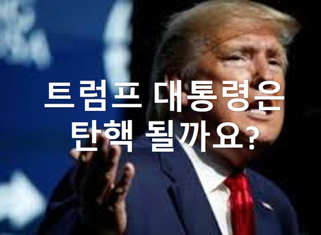 트럼프 대통령은 탄핵될까요?