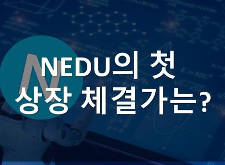 NEDU의 거래소 상장 후 첫 체결가를 예측해주세요.