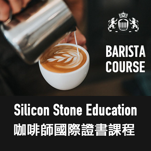 Silicon Stone Education 咖啡師國際證書課程