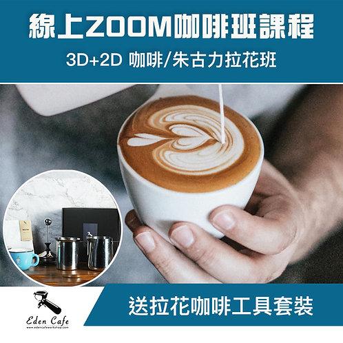 線上Zoom 3D+2D拉花課程(送家用式拉花套裝)