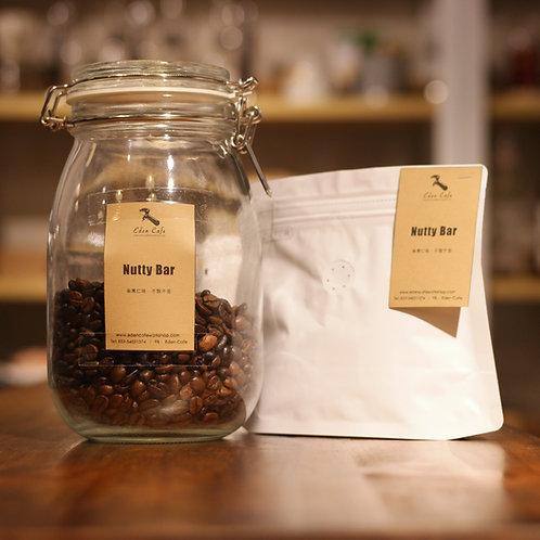 Nutty Bar 果仁味咖啡豆