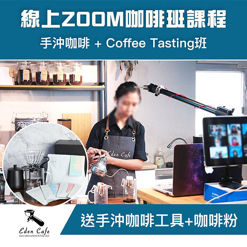 線上Zoom手沖及咖啡知識課程(送手沖咖啡工具及掛耳包套裝)