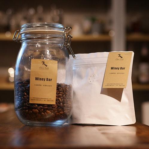 Winey Bar 紅酒味咖啡豆