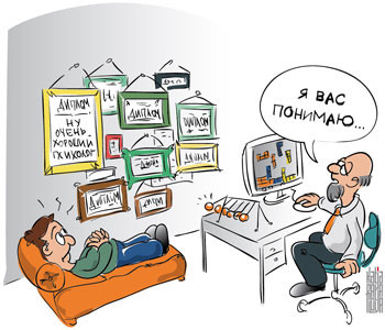 Психотерапия. Первая встреча