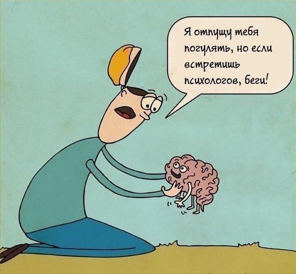 нескучный психотерапевт