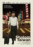 afiche SHALOM TAIWAN_web.jpg