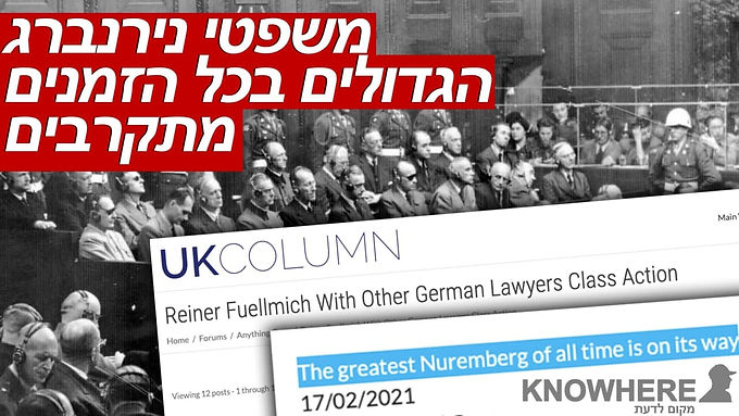 משפטי נירנברג הגדולים בכל הזמנים מתקרבים | UK column