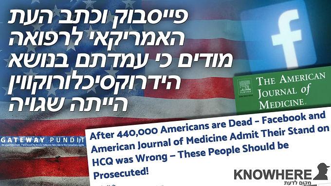 פייסבוק וכתב העת 'האמריקני לרפואה' מודים כי עמדתם בנושא הידרוקסיכלורוקווין הייתה שגויה | The gateway pundit