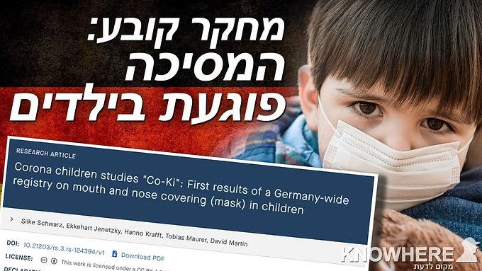 מחקר קובע: המסיכה פוגעת בילדים   Green med info