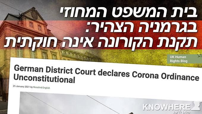 בית המשפט המחוזי בגרמניה הצהיר כי  תקנת הקורונה אינה חוקתית | UK Human Rights Blog
