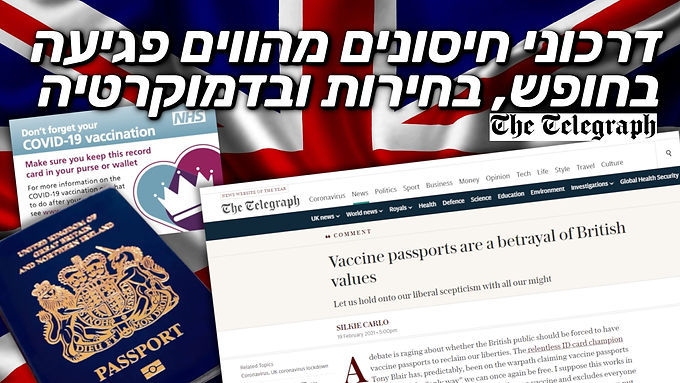 דרכוני חיסונים מהווים פגיעה בחופש, בחירות ובדמוקרטיה | Telegraph