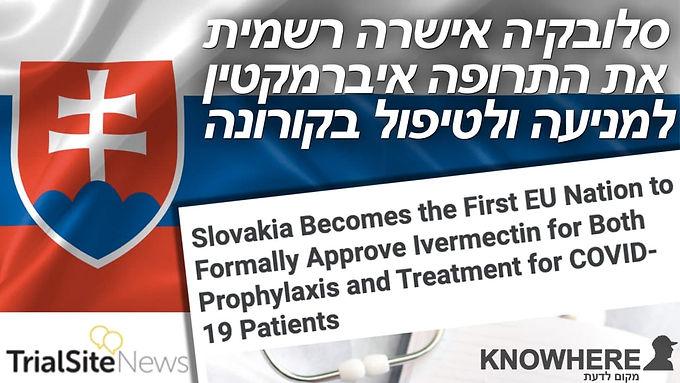 סלובקיה אישרה רשמית את התרופה איברמקטין למניעה ולטיפול בקורונה   Trial site news